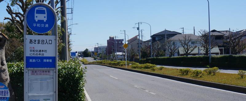 あさま台バス停写真